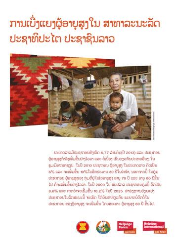 Community-based-care_Lao